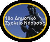 10ο ΔΗΜΟΤΙΚΟ ΣΧΟΛΕΙΟ ΝΑΟΥΣΑΣ