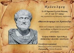 Πρόσκληση Αριστοτέλης