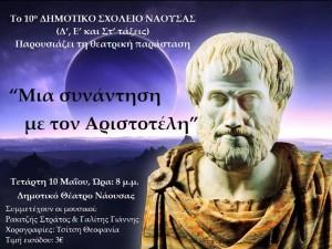 aristotle 29-4-17 τελική