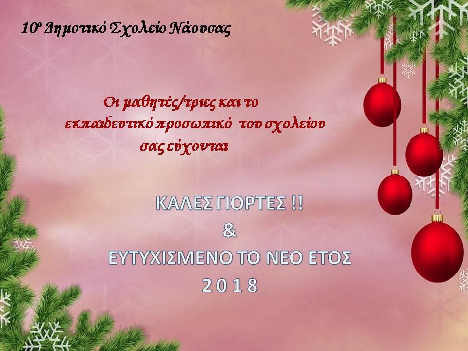 Χριστουγεννιάτικες Ευχές !!!