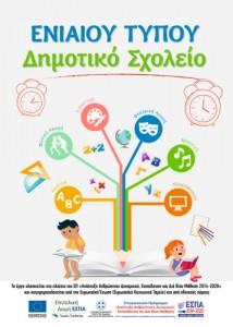 Ενημέρωση γονέων για την εφαρμογή και ανταπόκριση των παιδιών στην εξΑΕ